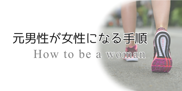 元男性が女性になる手順(未完成)