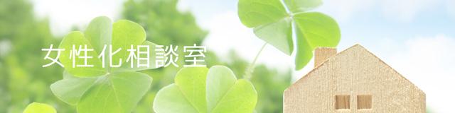 joseika-soudanshitsu-article-header